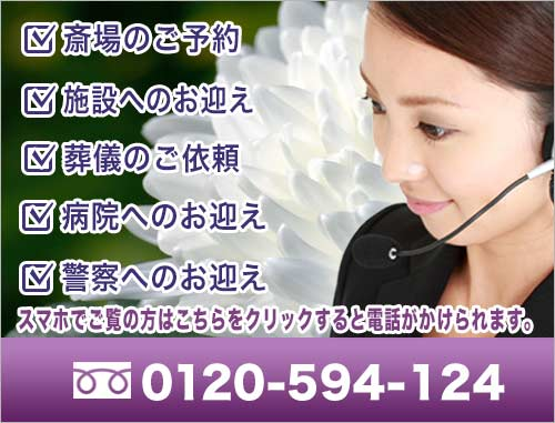 県央みずほ斎場へのお問い合わせスマホ用(お迎えVer1)