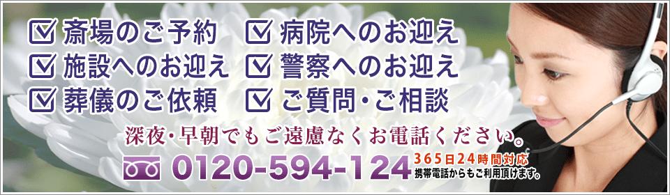 県央みずほ斎場へのお問い合わせ(お迎えVer1)